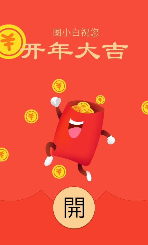 简约红色新年红包封面