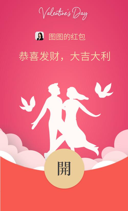 創意情人節浪漫情侶剪紙紅包封面