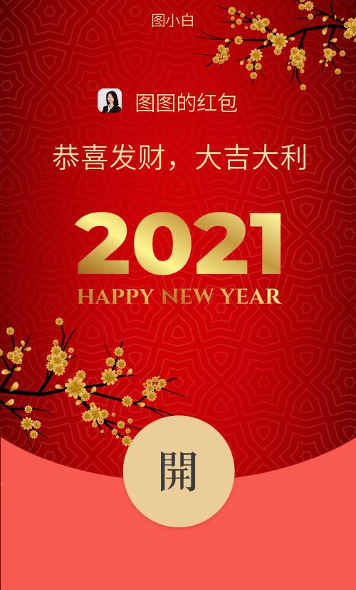 2021新年快樂紅包封面
