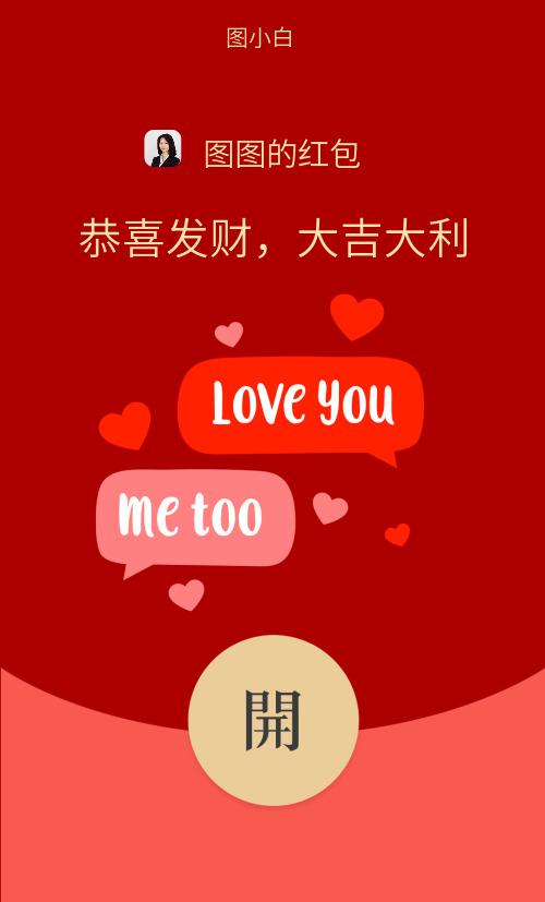 可愛情人節愛心對話框紅包封面