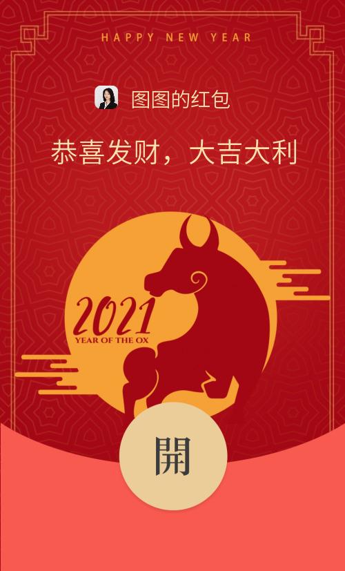 2021牛年新年快乐牛头剪影红包封面