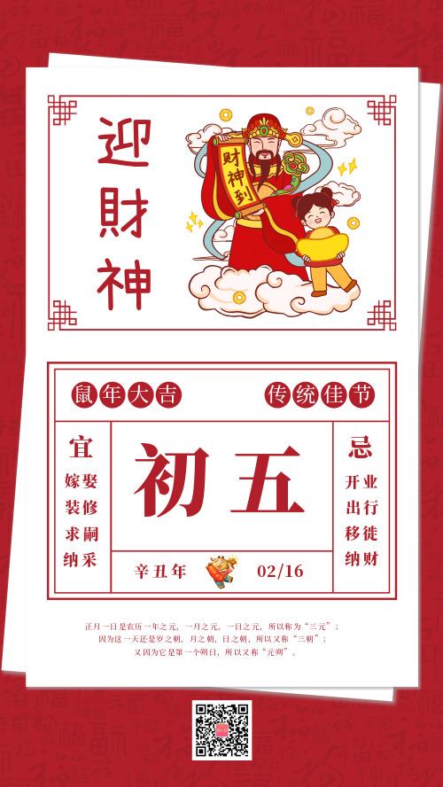 中國春節傳統習俗大年初五迎財神宣傳海報