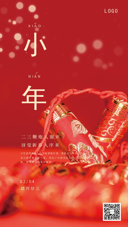 中國傳統節日小年祝福宣傳海報