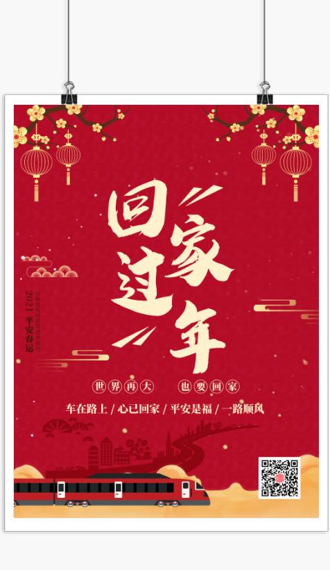 紅色回家過年平安春運宣傳海報