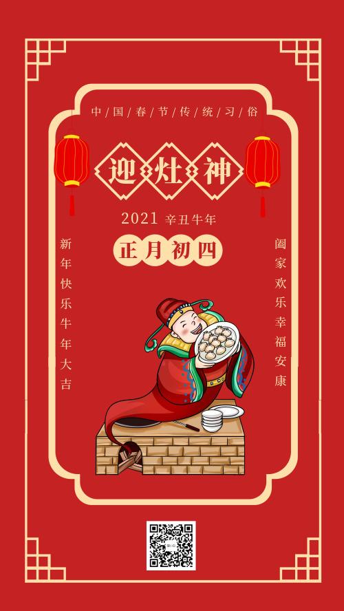 中國春節傳統習俗初四迎灶神宣傳海報
