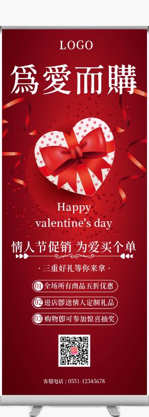 红色简约情人节促销宣传易拉宝