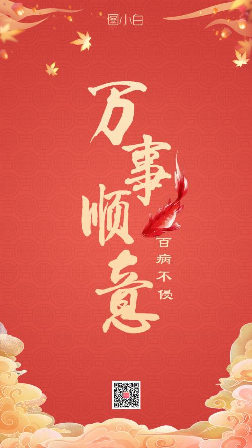 春节新年牛年拜年新春春节祝福海报万事顺意