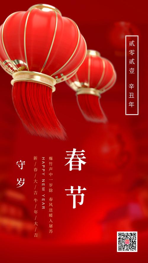 傳統春節之庚子年新年祝福海報