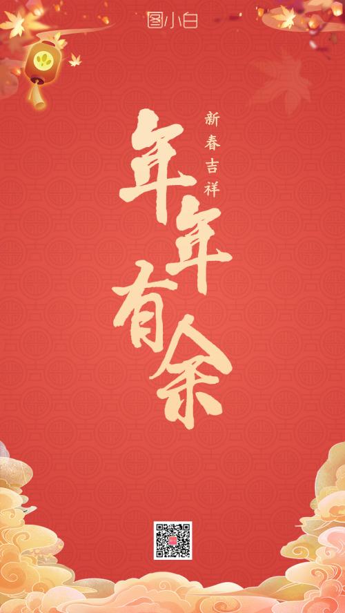 春节牛年新年拜年祝福新春吉祥年年有余