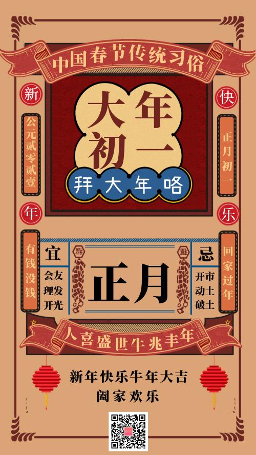 中国春节民俗大年初一宣传海报