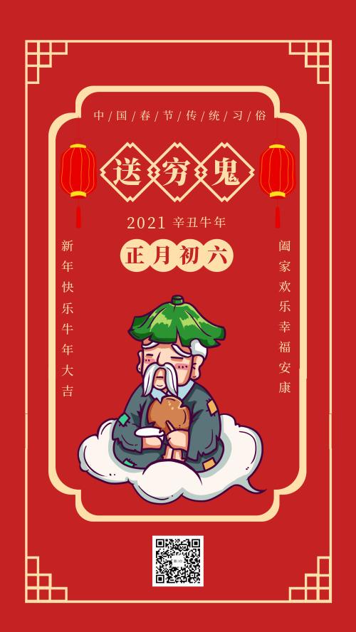 中國春節傳統習俗初六送窮鬼宣傳海報