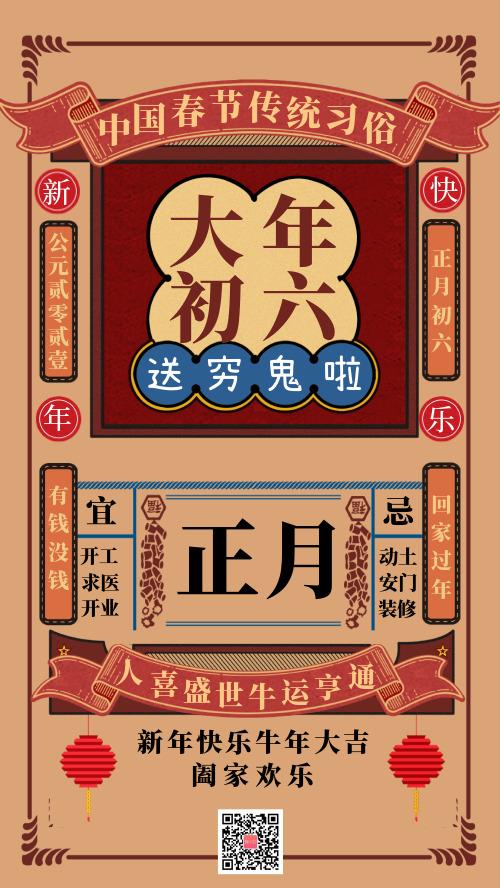 中国春节传统习俗大年初六宣传海报