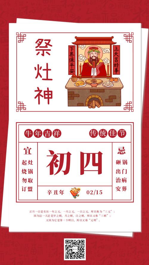中国春节传统习俗大年初四祭灶神宣传海报