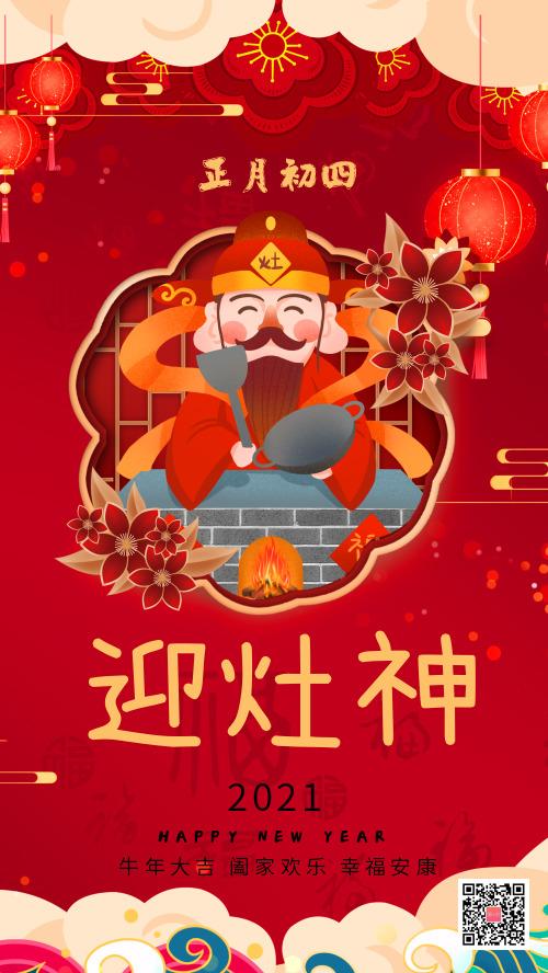 中国传统节日习俗正月初四迎灶神宣传海报