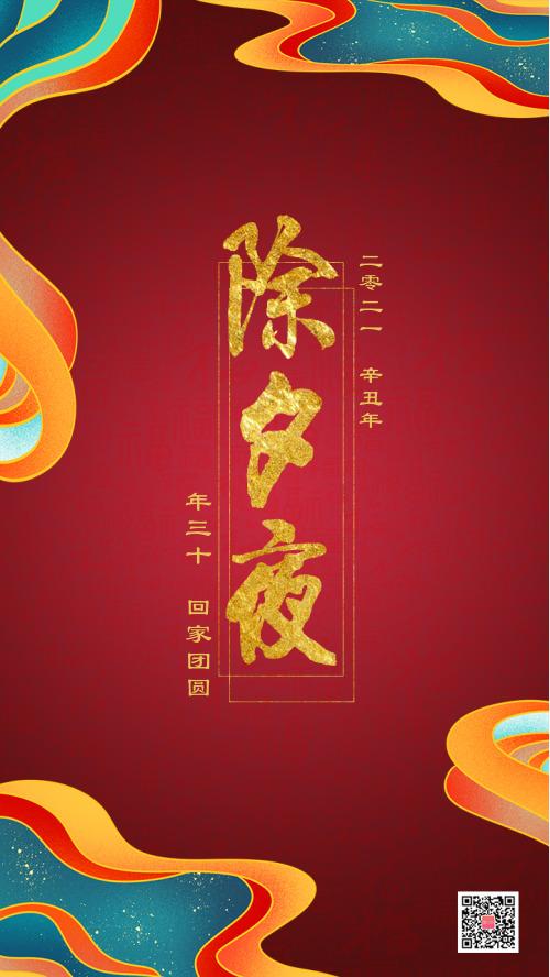 新年春节拜年除夕夜国风春节海报