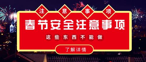 春节安全注意事项放鞭炮公众号首