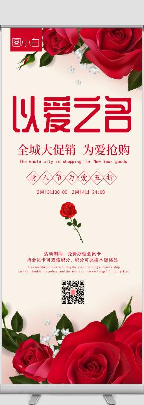 玫瑰花情人節促銷易拉寶
