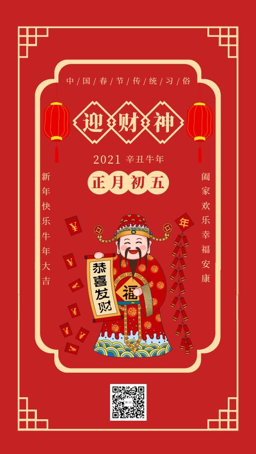 中國春節傳統習俗初五迎財神宣傳海報
