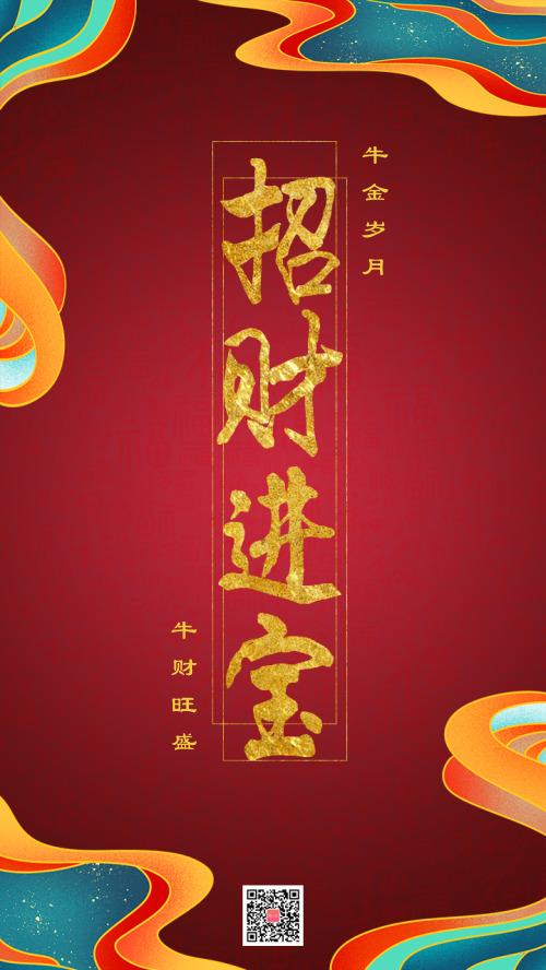 新年新年拜年牛年春节祝福海报招财进宝