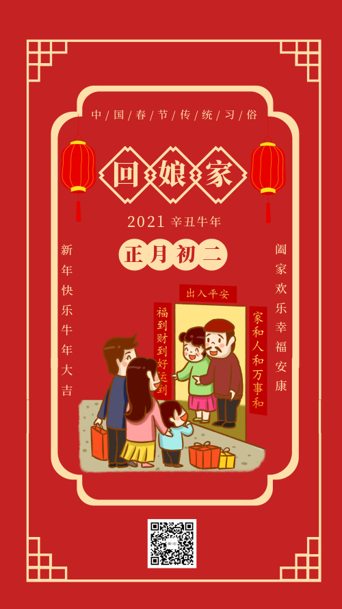 中國春節傳統習俗初二回娘家宣傳海報