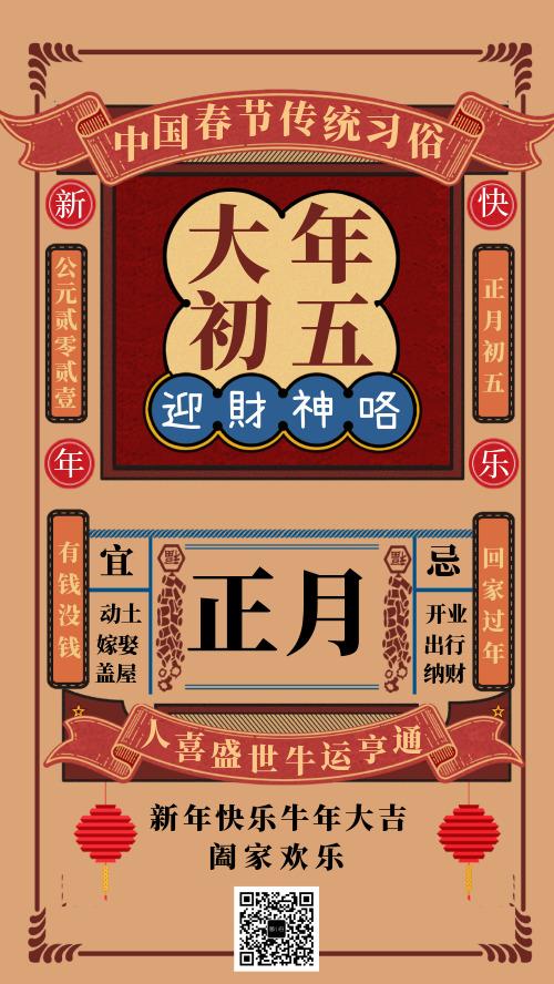 中国春节传统习俗初五财神宣传海报