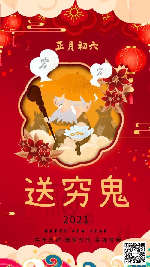 中国传统节日习俗正月初六送穷鬼宣传海报