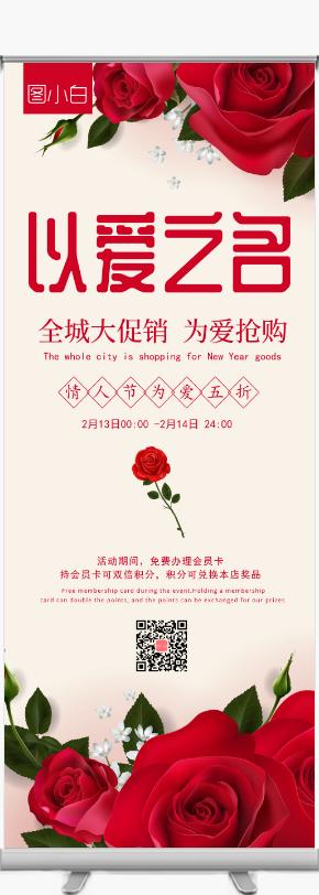 玫瑰花情人节促销易拉宝