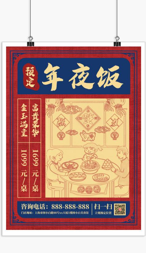 紅色中國春節除夕團圓年夜飯預定海報