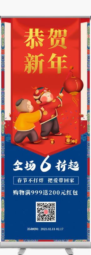 春节不打烊新年促销活动易拉宝