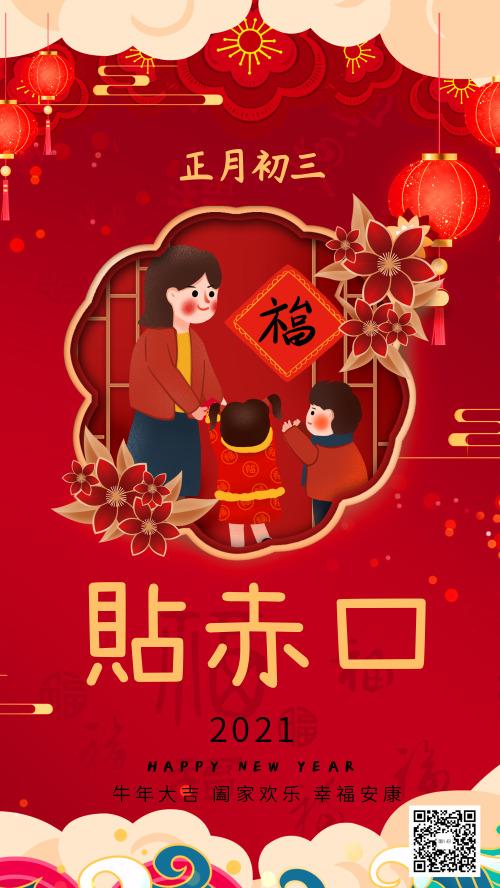 中國傳統節日習俗正月初三貼春聯宣傳海報