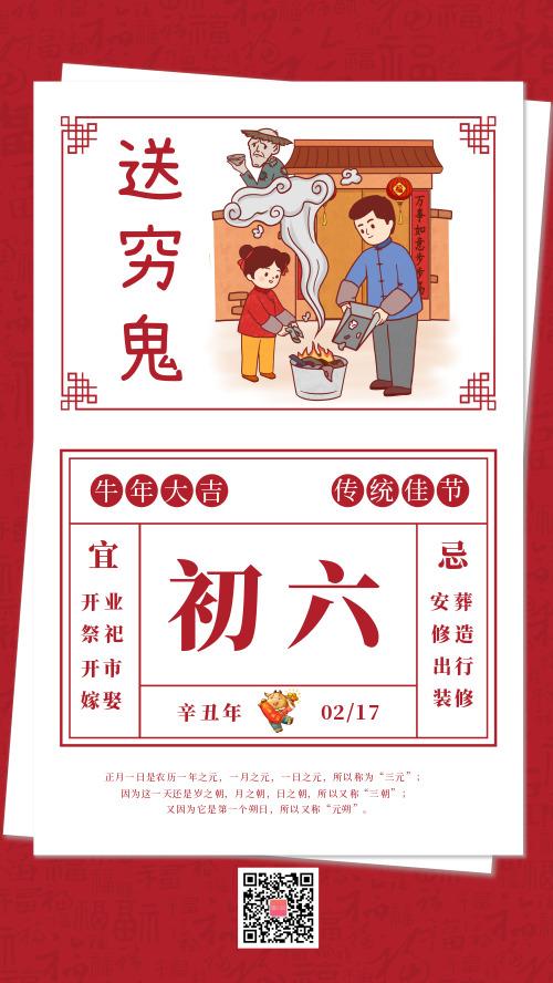 中國春節傳統習俗大年初六送窮鬼宣傳海報