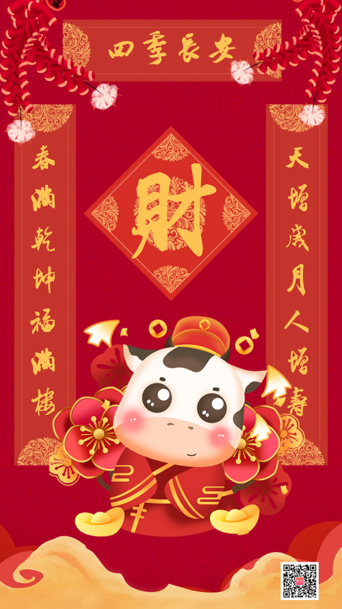 新春春節迎新拜年祝福牛年新年海報