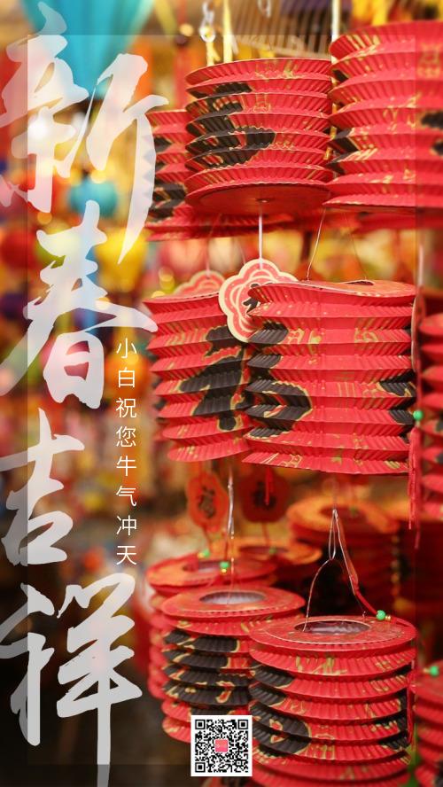 新年拜年春节祝福新春福灯海报喜庆中国年