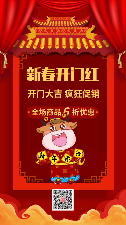 紅色新春開門紅促銷宣傳海報