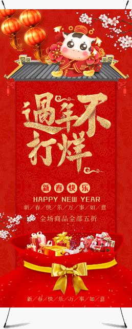新年喜庆过年不打烊促销展架