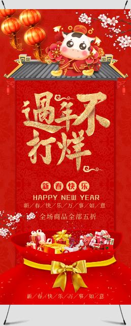 新年喜慶過年不打烊促銷展架