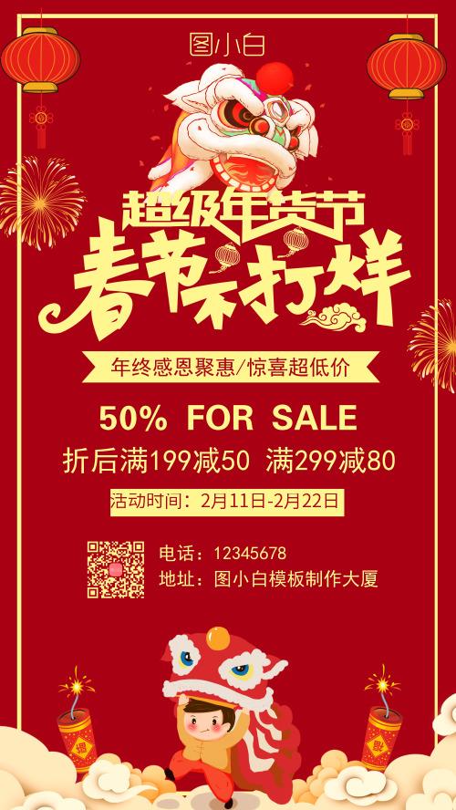年货节春节不打烊喜庆手机海报