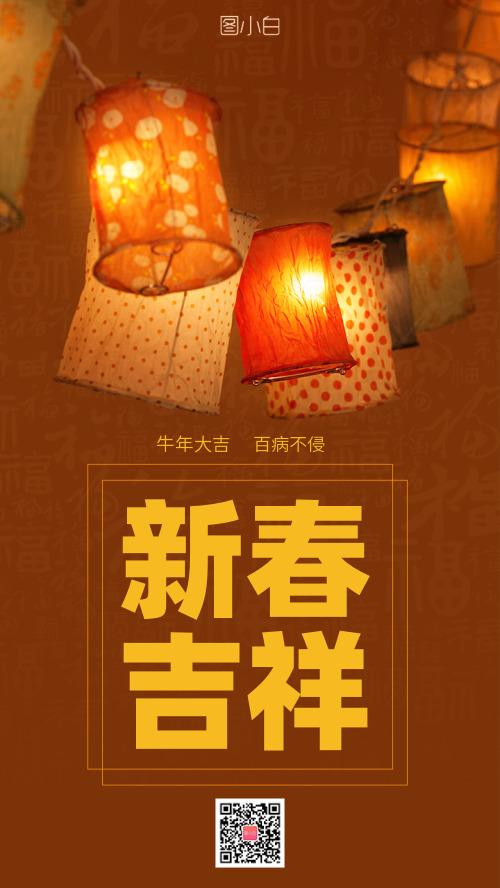 新年過年牛年新年春節海報祈福防疫許愿燈