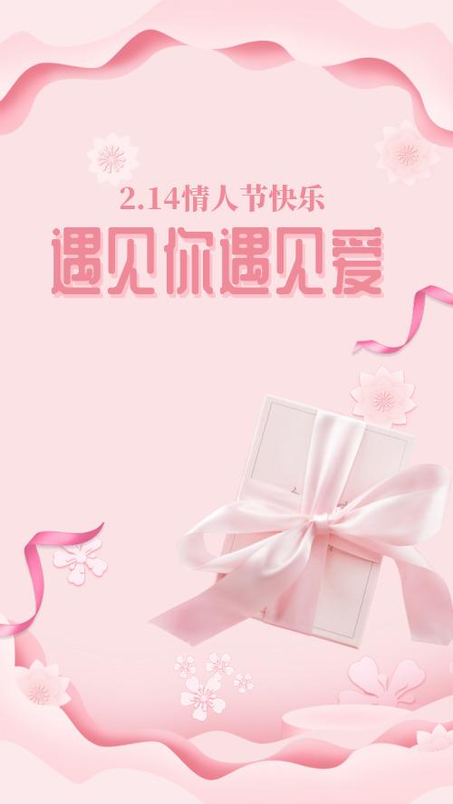 2.14情人節浪漫粉色禮盒海報