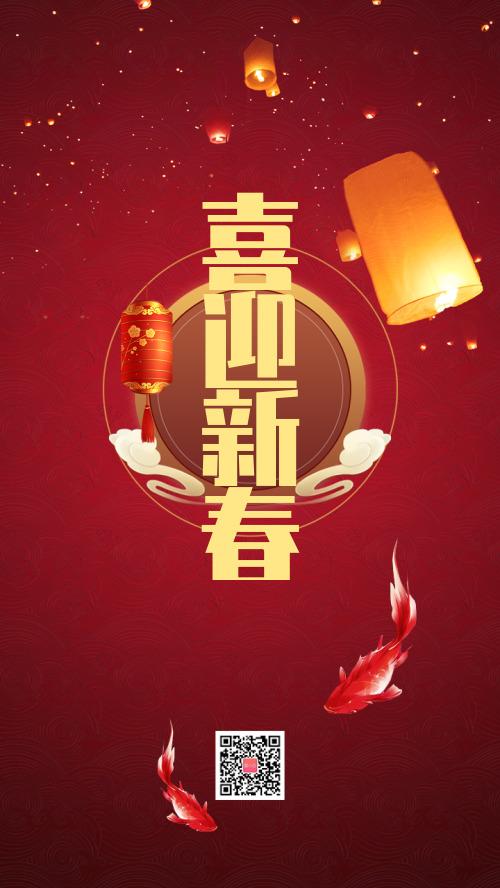 新春祝福新年牛年拜年喜庆春节海报