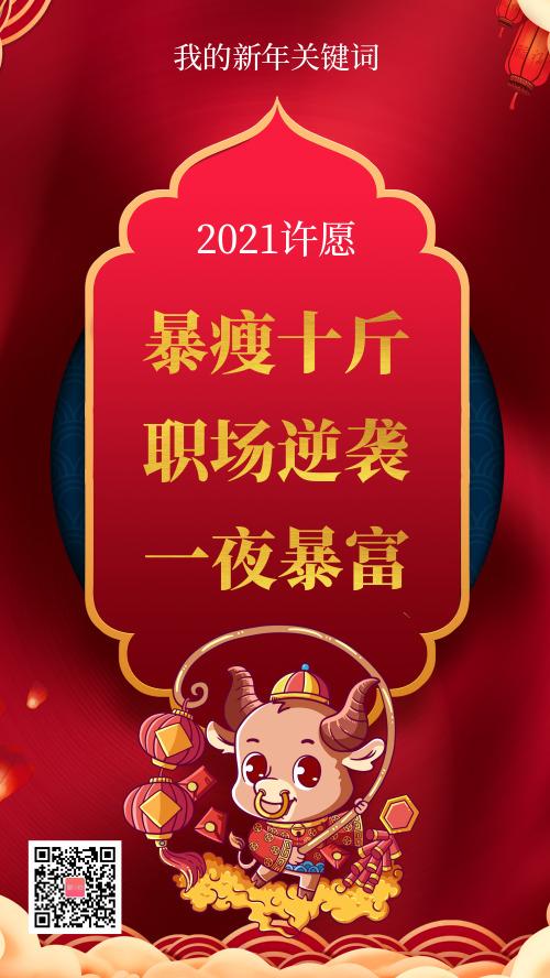 2021新年关键词新年愿望许愿海报
