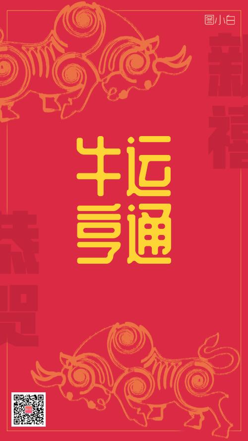 牛年春節恭賀新春新年祝福海報