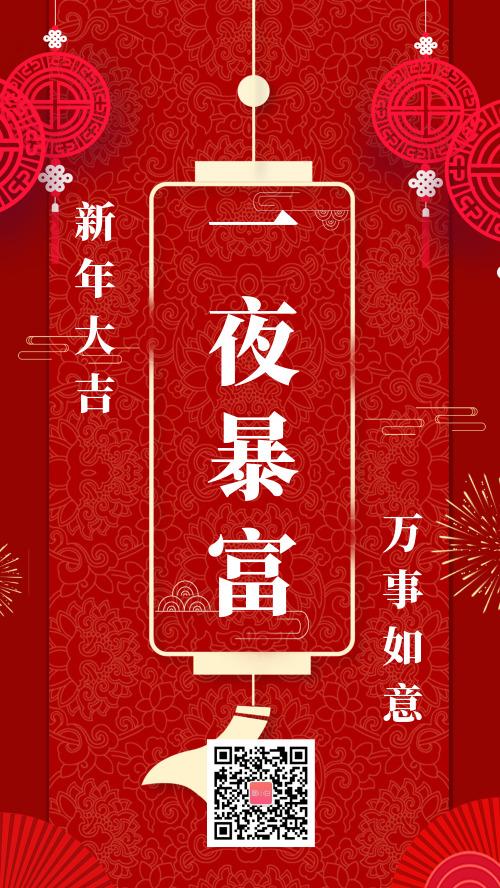 2021红色新年愿望签