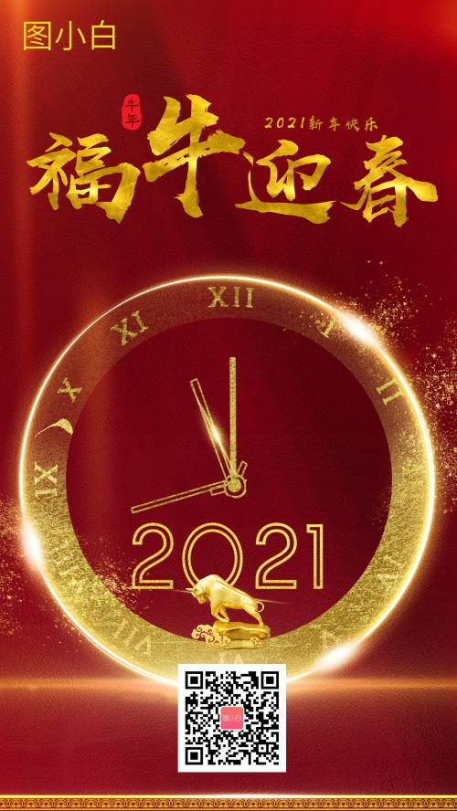2021新年企业祝福海报