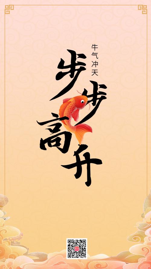 新年新春牛年祝福春节贺词锦鲤海报
