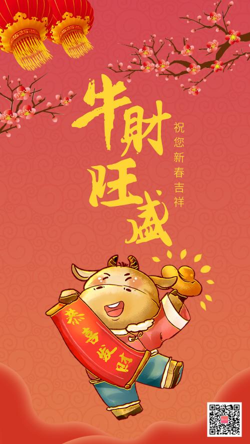 牛年新年拜年迎新祝福喜迎春节海报