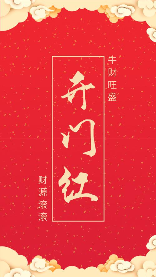 新春开门红喜庆牛年拜年中国新春海报