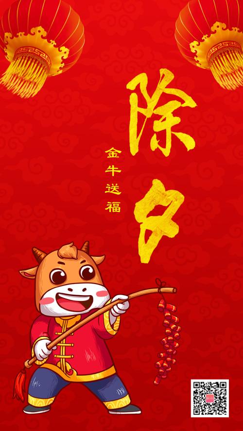 喜庆牛年除夕拜年春节牛年新春祝福海报