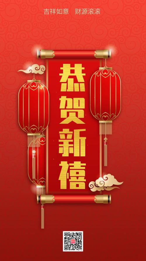 新年祝福牛年拜年喜迎春节喜庆海报
