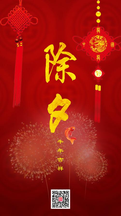 除夕新年祝福喜庆中国红海报